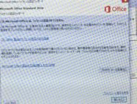 ライセンス認証ウィザード 中古でOffice付きのパソコンを購入して、暫くしたらこのウィザードが出るのは何故ですか?