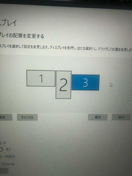 ディアルモニターにしたらなぜかディスプレイの配置では3つになっていました。2つにする方法はありますでしょうか?