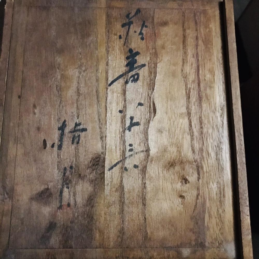 この箱に書いてある内容を教えてください。 茶道をしていた祖母の遺品なのですが、内容や作者を知っておきたいのでどなたか教えていただけないでしょうか。 骨董屋さんに見てもらうと、どなたもたいした値...