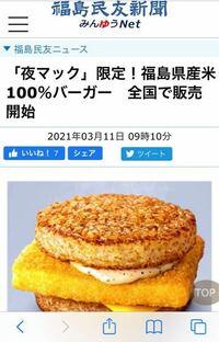 全国のマクドナルドで福島米100パーセントバーガー、単品390円から。食べますか?