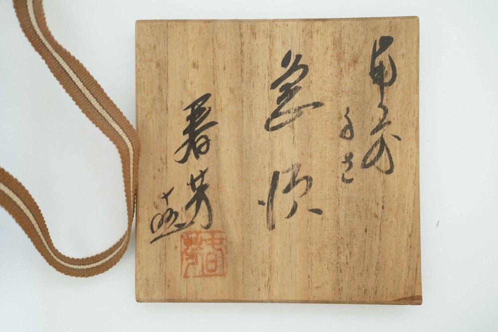 画像、急須の箱書きなのですが何と書かれているのでしょうか?(作家名がわかると助かります) 詳しい方よろしくお願いします。