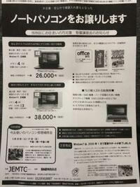 """官公庁のPC入れ替えのための譲渡会について。 JEMTCから例のチラシが届いたのですが、ハッキリ言ってこの譲渡会に並ぶPCは""""買い""""ですか?  ネットサーフィンくらいなら3.8万のPCでも良さそうですが、Officeなどを使うにあたって、i5、8GB、SSDは欲しいところです。 チラシには4〜5万円で多数あるとありますが、価格comの1位のイプシロン14は6コアRyzen..."""