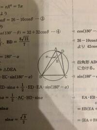 外接円 角度 三角比 三角関数 高校 sinについて、 周りの円は外接円です。画像の四角形ABCDの角AEBをαとすると、その隣の角AEDと角BECが(180-α)になることはわかるのですが、その反対側の角CEDはなぜαになるの...