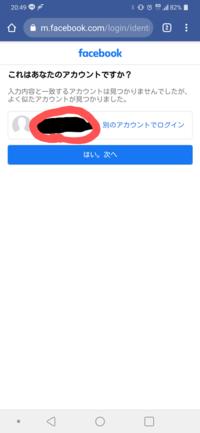 Facebookで自分の電話番号を入力し検索した際に、 「入力内容と一致するアカウントは見つかりませんでしたが、よく似たアカウントがあります。」と表示され、 アカウントアイコン(未設定の時のアイコン)の横に自分の電話番号表示されています。 これは、 自分の電話番号で登録したアカウントがあると言うことでしょうか?  またアカウントがある場合、 パスワード、メールアドレスが分かりません。そういっ...