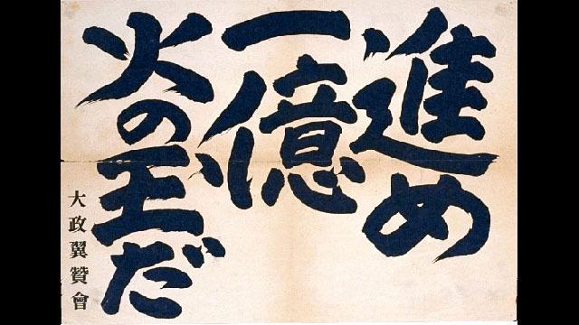 「敵性語禁止」 どこの国でも対外戦争が起こるとよくあることですが、先の大戦下において日本では、なぜ英語だけを排斥したのでしょうか?