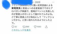 fukushima50の映画レビューで、一定数批判的な声をあげている人がいますが、歪曲はされているんですか? 東電賛美とか言ってますけど、この映画観て「東電はこんなに頑張ったんだ、偉いなぁ」とまでは思いません...