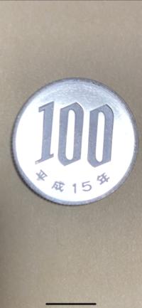 この硬貨は、普通な硬貨でしょうか? 新しい硬貨手にする事がないので、見た感じ珍しく思ってしまいました。 しょうもない質問ですが、どなたか教えて頂けると嬉しいです。 よろしくお願いします!!