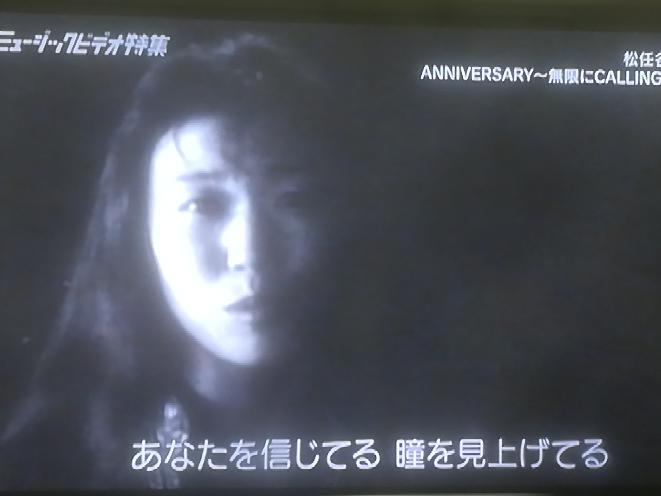 松任谷由実 anniversary ユーミンの曲のなかでも特に名曲ですか?