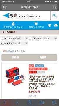 PS5が売っているサイトがあったんですけどこれって詐欺ですかね? 大丈夫だったら頼みたいと思っています。  少し安いので怖いなーって思ってます。あと先払いになっているので……  どうですかね?サイト自体はしっかりしてる印象です。   サイト名は らくらくストアです。  らくらくストア PS5 と調べるとでます。  PS5の価格がデジタルエディション55000円となっていて元の価格よりは100...