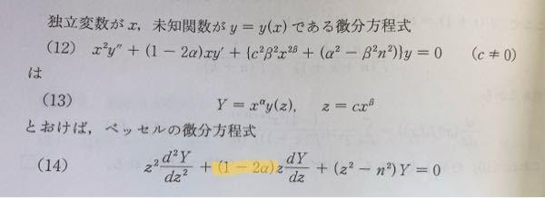 ベッセルの微分方程式に関しまして。 大学生です。ベッセルの微分方程式を勉強しているのですが、添付した画像の箇所の式変形が分かりません。 式(12)の微分方程式は、式(13)のような置換を施してどのように変形したら式(14)のようになるのでしょうか。 ベッセルの微分方程式になるので、黄色マーカーで記した箇所は誤植かと私は思っています。