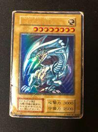 遊戯王の青眼の白龍の売却についてです。 カードはボロボロなのですが、値はつくでしょうか? 青眼の白龍のレアリティだけでも沢山あってそもそも価値があるのかすら分かりません。査定お願いします。