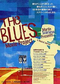 マーティンスコセッシ製作総指揮の2003年のブルースのドキュメンタリー映画「ザ・ブルース ムーヴィー・プロジェクト コンプリート」を観た方に 質問です。 ブルースファンなら観る価値ありますか? 何か今迄スルーしてきたんですけど観てみようか悩んでいます。 アドバイスお願いします。
