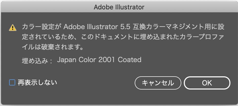 Illustrator CC 2021を使用しています。 以前作成したファイルを開くと、数日前から「カラー設定がadobe Illustrator 5.5互換カラーマネジメント用に設定されている...