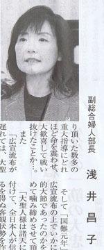 冨士大石寺顕正会(顕正会)の副総合婦人部長の浅井昌子は、以下のサイトによると普段はブランド品を纏い、離婚もされているそうですが、 事実なのでしょうか。 https://gamp.ameblo.jp/sichaesichae/entry-12333249696.html