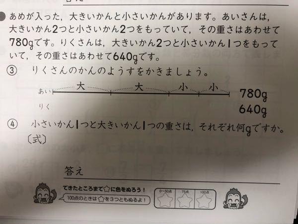 小学生の算数の問題④の式と答えを教えてください。