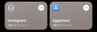 ショートカット内の表示が、 最初の方は画像のInstagramみたいな感じだったのに最近ショートカットに追加したものはアプリアイコンが表示されるようなっています。  元の方が良かったのですが、戻す方法とかあったりしないのでしょうか…?