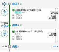 この新幹線の乗り継ぎの場合、新潟駅の改札を通るときは新潟から高崎までの乗車券と特急券を入れればいいのですか?それとも高崎から長野までの乗車券と特急券も合わせた4枚とも改札に入れますか?