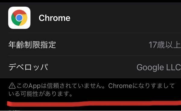iPhoneのスクリーンタイムを見ると、スマホで使っているGoogle Chromeには画像のような表示がないのですが、パソコン版のGoogle Chromeには下記の画像の文章が写っています。 一応偽物を使っているかと思い調べてみると、その記事に書いてあるとあるサイトを検索してみればわかるとのことでしたので試したところリンクが変わっていたため本物かどうかわかりませんでした。 そのサイトの...
