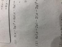 因数分解の問題で解き方がわかりません。どなたか教えていただきたいです。  2問お願いします。