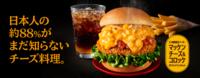モスバーガーの期間限定メニュー「マッケンチーズ&コロッケバーガー」を食べましたか?