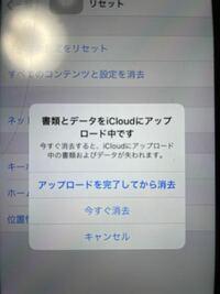 機種変して、iPhone8の下取りの時に初期化しないといけないんですけど、設定→一般→リセット→データを全て消去するを押すとこの画面が出てきて、アップロードを完了してから消去か、今すぐ消去どっちがいいですか? 新しいiPhoneには全部データは移行済なのですが、 もし今すぐ消去にした場合、古いiPhoneのメモの中のicloudに入ってるメモとかは新しいiPhoneにデータ移行済でも新しいi...