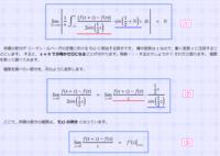 導関数の定義について   http://www.maroon.dti.ne.jp/koten-kairo/works/fft/converge9.html にから拝借した画像に   lim[z→0]{f(x+z)-f(x)}/z = f'(z)|z=x ……(3) がf(z)の微分になるという説明があり、ちょっと混乱しています。   (3) の z は x の変化ではなく、x はこの解説の流...