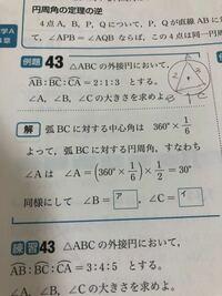 例題43の図 右上に書いたやつであってますか?? 間違ってたら正しい図教えていただきたいです。  それと弧BCに対する中心角ってどれのことですか??