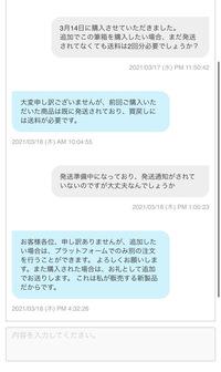Qoo10で注文をしました 外国語を日本語に訳しているみたいで文の意味がわかりません。 教えてください