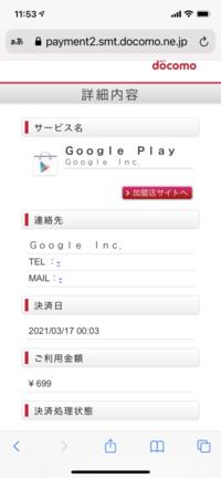 サービス名 Google Play Google Inc.  連絡先 Google Inc. 電話 - メール -  半年前からずっと1年前にはiPhoneに 変えてるのでGoogleplayでの課金はなく 定期購入のものもみたけど特になく  毎月 同じ日にち同じ深夜時間に 購入されているのですが。  おかしいですよね??