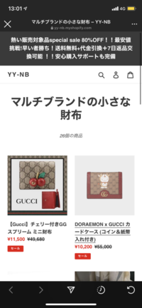 写真のサイトのブランド品サイトは正規品でしょうか。 それともパチなのでしょうか?? わかる方お願いします