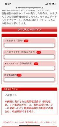 e転居サイトが入力できません。 助けてください。  https://welcometown.post.japanpost.jp/etn/index_sp.html