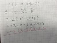 因数分解  −2(x−6)(x +1) だと不正解になりますか?