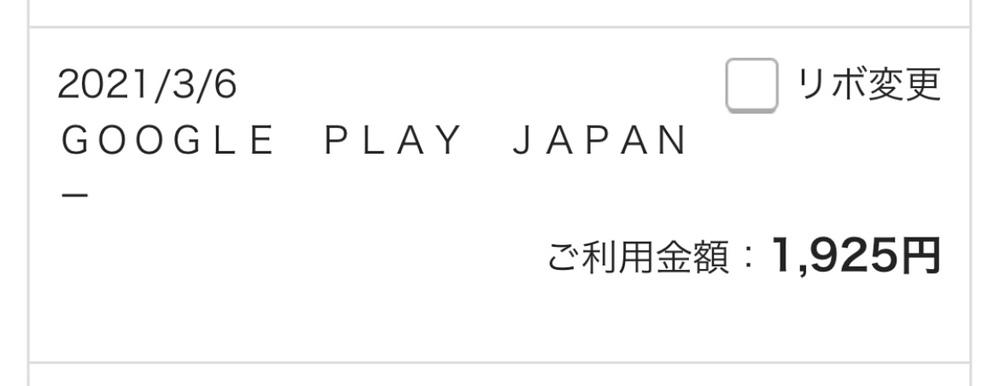 クレジットカードで身に覚えのない請求がありました。 GOOGLE PLAY JAPAN という...