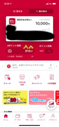 d払いのアプリで、ご利用可能残高というところとdポイント残高というところがあるのですが、何が違うのですか?? またご利用可能残高で様々なお店でお買い物は出来ますか?