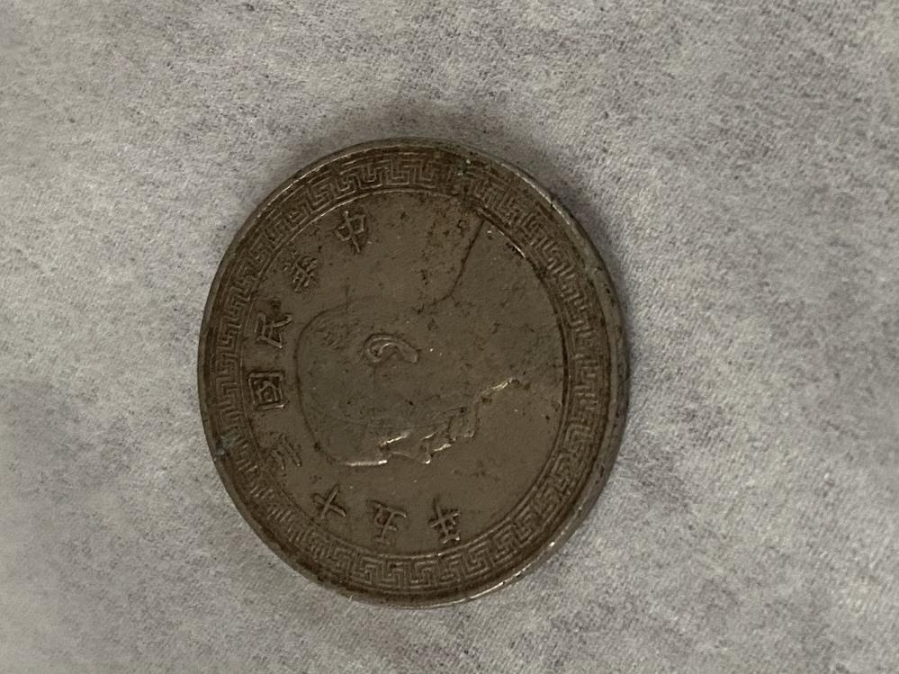 古銭に詳しい方よろしくお願い致します。 曽祖父の貯金箱から出てきたのですが、中華民國二十五年と書いてあり中心に人物画、周りに模様があります。裏には甘分?みたいな漢字とマークが書いてあります。これ...
