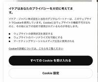 IKEAに限らないのですが、最近Yahooのアプリを開いて検索したらこんなのが出ます。すべてのCookieを受け入れるでいいのでしょうか?