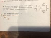 中学二年生理科の電流の問題の解き方を教えて下さい。。  第7問 の 問二を 教えてください。。