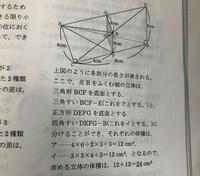 """画像の問題での質問です。 解説の中に正方形DEFGを底面とするとありますが、 """"正方形""""になる理由が分かりません。 お分かりになられる方がいましたら教えて下さい。"""