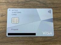 マイナンバーカードを申請して マイナポイントがもらえる決済サービスに 三井住友カードとありますが VISAプリペも付与対象になりますか?