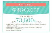 リゼのVIO脱毛の5回コース(92800円)をやろうと思っているのですが、じぶん高校生で写真の学割をしようと思っているのですが、92800円から73600円ひかれるってことですか? 19200円で5回できるってことでしょうか...