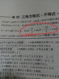 解答ではこの部分が(1+cos)+sinθ-√6/2-1≧0となってますが、2cos²θ/2が(1+cos)になぜなるのか分かりません。教えて欲しいです。