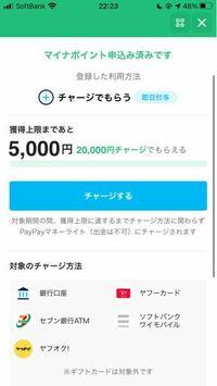PayPayのマイナポイント連携のキャンペーンについて何ですが。 自分でチャージが出来ない場合 親からの20000円残高受け取りはチャージになるのですか?