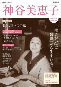 精神科医で思想家でもある神谷美恵子さんを尊敬している者ですが、彼女の著作では何がオススメですか? https://ja.wikipedia.org/wiki/%E7%A5%9E%E8%B0%B7%E7%BE%8E%E6%81%B5%E5%AD%90