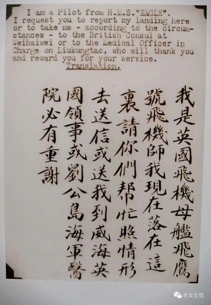 我是英国飞机母舰飞鹰号飞机师,我现在落在这里,请你们帮忙照情形去送信或送我到威海英国领事馆或刘公岛海军医院,必有重谢。 この文章を日本語で翻訳して欲しいです、宜しくお願いします。
