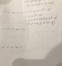 因数分解のやり方を教えてください。 よろしくお願いします。