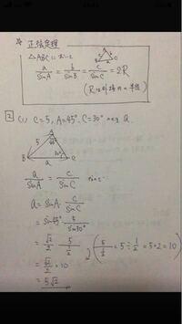 クァンダの回答のスクショなのですが、sin45°が√2/2になるのはなぜですか? 丁寧に教えてくださると嬉しいです>人<