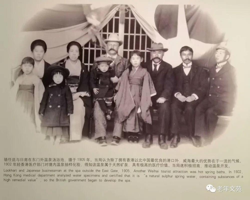 ロックハトー(威海衛英国総督)与日商在东门外温泉场浴池,摄于1905年。 当局认为除了拥有香港以北中国最优良的港口外,威海最大的优势在于一流的气候。1902年经香港医疗部门对境内温泉抽样化验,得...
