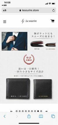 男子中学生がこんな財布使ってても変に思いませんか?