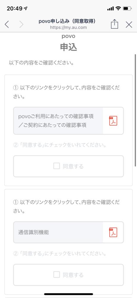 auからpovoへ申込したいのですが、申込取得の3項目チェックが出来ません。 何か不備があるか...