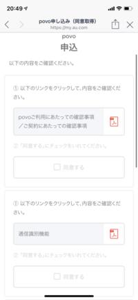 auからpovoへ申込したいのですが、申込取得の3項目チェックが出来ません。 何か不備があるからチェックが出来ないのでしょうか?